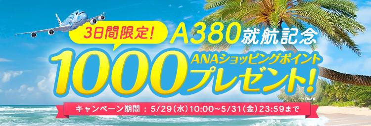 3日間限定!A380就航記念 1000ANAショッピングポイントプレゼント!