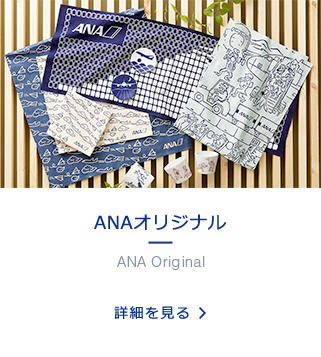 ANAオリジナル