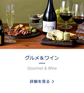 グルメ&ワイン