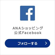 ANAショッピング 公式Facebook フォローする