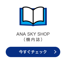 ANA SKY SHOP (機内誌) 今すぐチェック