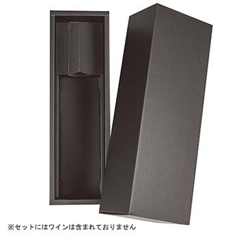 K938ワインギフト用1本箱(紙)
