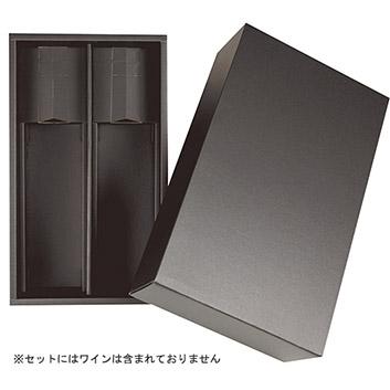 K939ワインギフト用2本箱(紙)