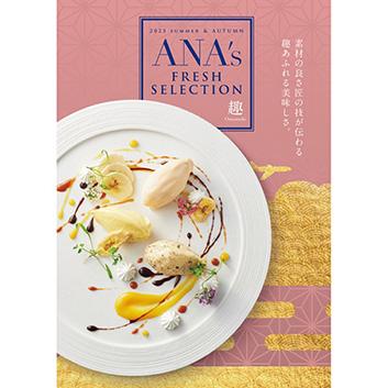 【送料無料】ANA'sフレッシュセレクション『趣コース』全50品