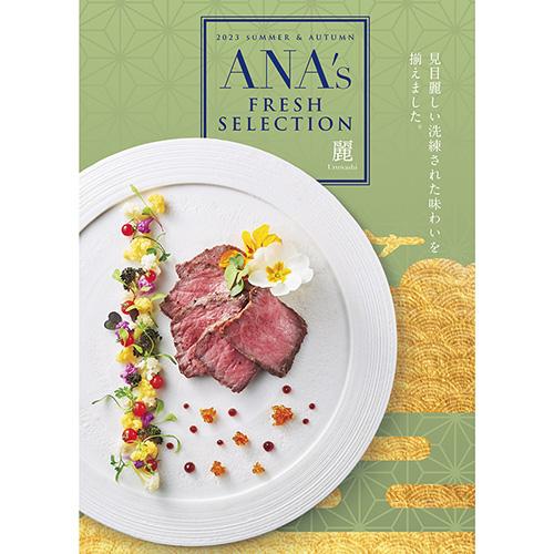 【送料無料】ANA'sフレッシュセレクション『麗コース』全20品+2品 選択商品28品