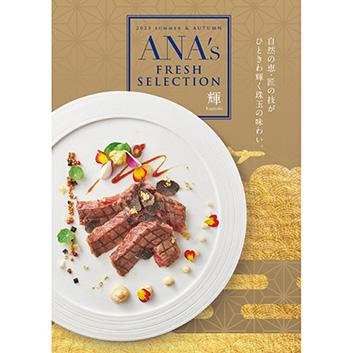 【送料無料】ANA'sフレッシュセレクション『輝コース』全20品+3品選択 商品28品