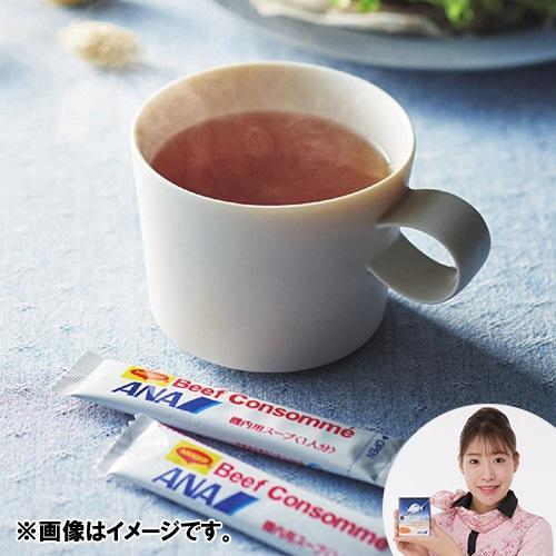 ANAオリジナルビーフコンソメスープ(スティック120本)