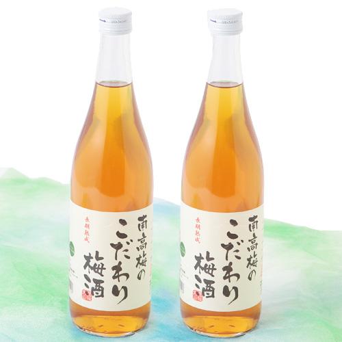 南高梅のこだわり梅酒(2本セット)
