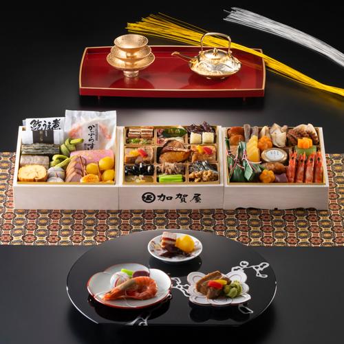 <石川県・加賀屋>おせち和風三段重と酒肴三品付