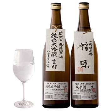 福源 無濾過原酒 純米大吟醸&純米酒 生シリーズ