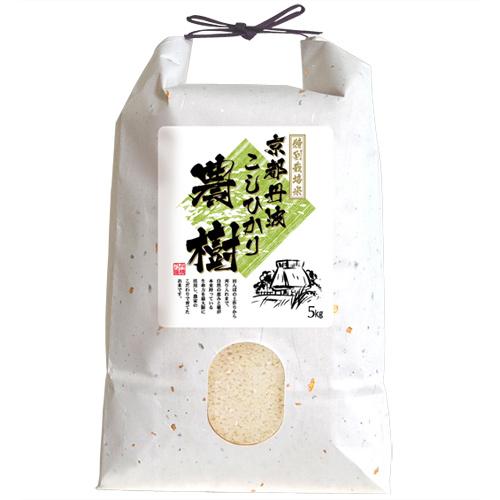 <京都府丹波産>生産者 中津隈さんのコシヒカリ特別栽培米5kg