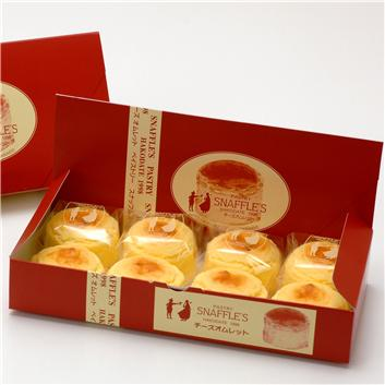 <スナッフルス>チーズオムレット 8個入