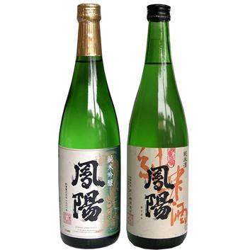 <鳳陽>純米吟醸&純米酒セット
