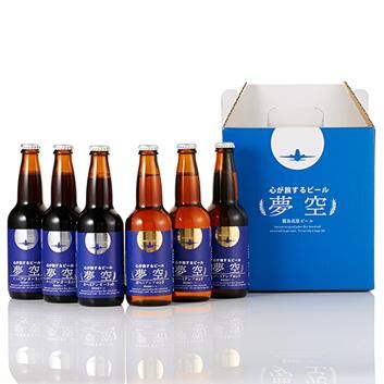【ANAオリジナルラベル】<霧島高原ビール>夢空ビール6本セット