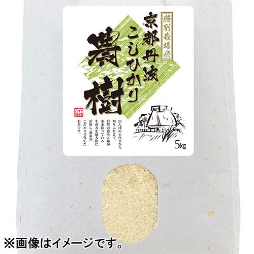 【新米】<br><京都府丹波産>生産者 中津隈さんのコシヒカリ特別栽培米5kg