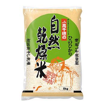 【新米】<br><宮崎県JA高千穂地区産>自然乾燥米 ひのひかり