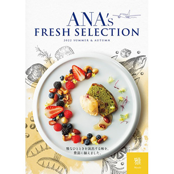 ANA'sフレッシュセレクション『雅コース』全40品