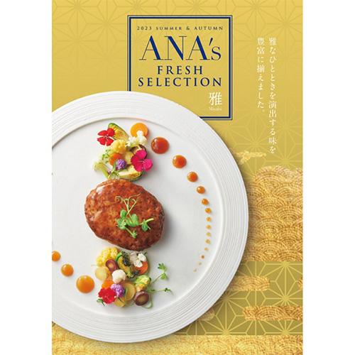 ANA'sフレッシュセレクション『雅コース』全41品