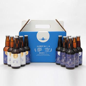 ★送料無料★ 【ANAオリジナルラベル】夢空ビールバラエティ12本セット(冬季限定)4種類