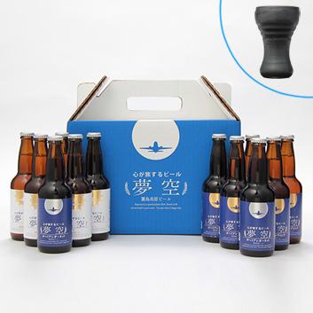 【ANAショッピング限定ラベル】夢空ビールバラエティ12本セット3種類(ビアーカップセット)