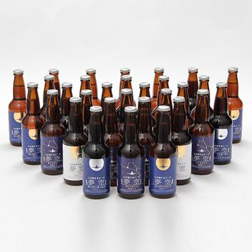 【冬季限定】ANAオリジナルラベル夢空ビール30本セット