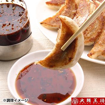 <大阪王将>こだわり餃子48個×2