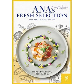 【母の日】ANA'sフレッシュセレクション『雅コース』全40品 ※送料込