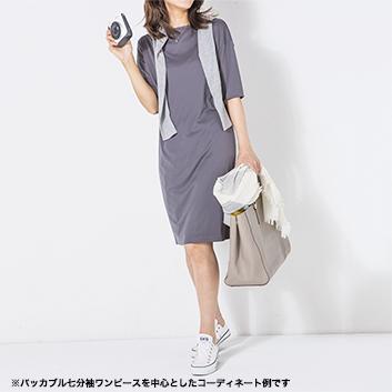 <ANAショッピングオリジナル>パッカブル 七分袖ワンピース
