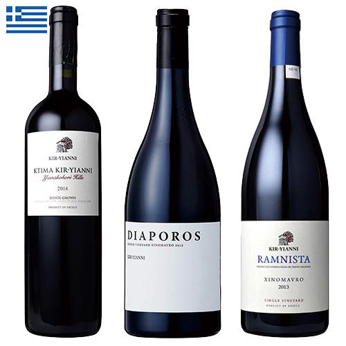 【送料無料】ギリシャの代表的なブドウ品種を味わう赤ワイン3本セット