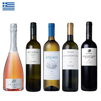 【送料無料】ギリシャワインを満喫!赤・白・泡ミックス5本セット
