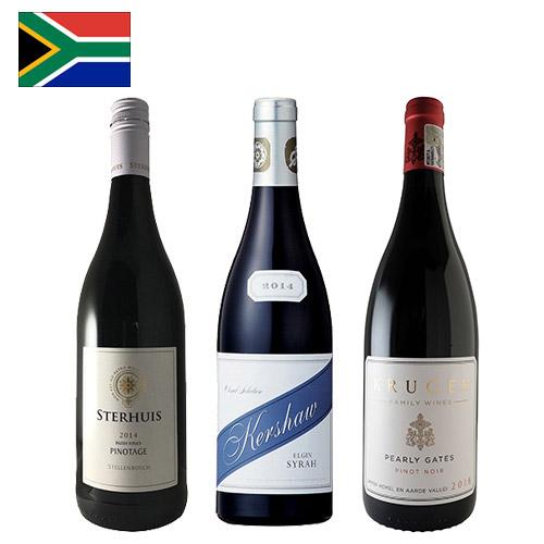【送料無料】果実味とエレガントを感じる!南アフリカ赤ワイン3本セット