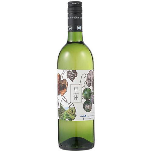 甲州ANAオリジナルブレンド【2017】(白ワイン)