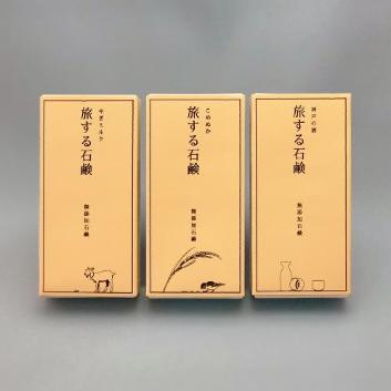 <無添加石鹸本舗>旅する石鹸3箱セット