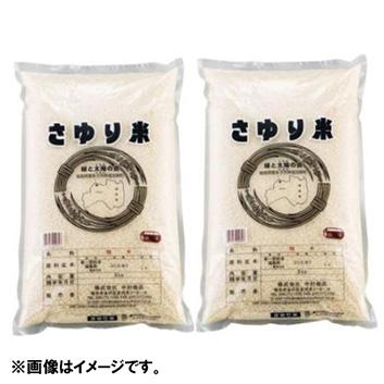 【新米】<br>特別栽培米さゆり米10kg