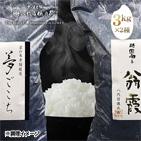 八代目儀兵衛 厳選のブレンド米「翁霞」と希少品種「ゆめごごち」食べ比べ