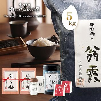 八代目儀兵衛 究極のブレンド米「翁霞」と厳選お供を味わう京の食卓セット