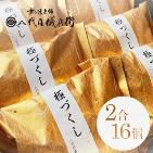 八代目儀兵衛 金の特別ブレンド米「極みづくし」4.8kg