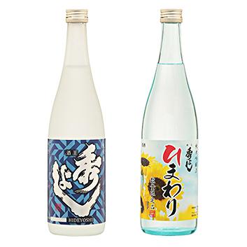 【季節限定】<秀よし>特別純米生酒&純米吟醸生貯蔵 ひまわり