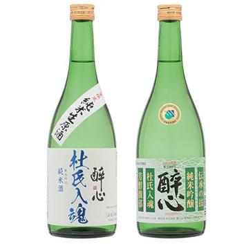 【季節限定】<醉心>杜氏入魂飲み比べセット