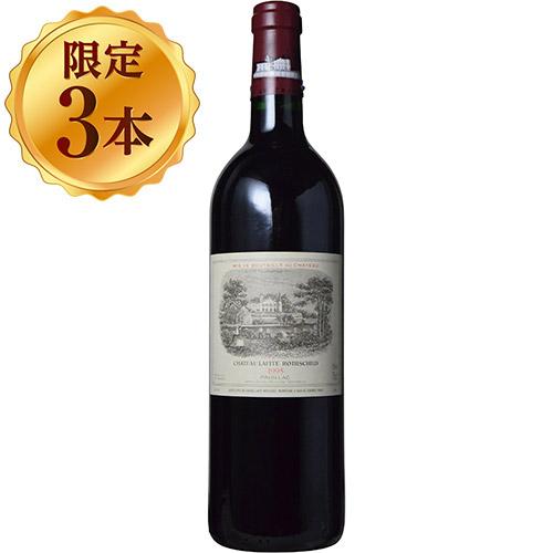 ★限定2本★シャトー・ラフィット・ロートシルト【2005】(赤ワイン)