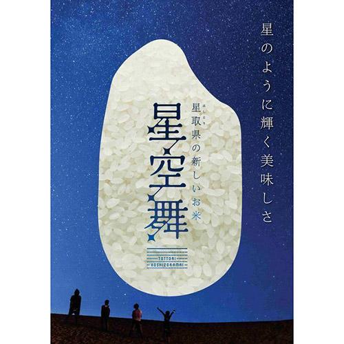 鳥取県の新しいお米 「星空舞」5kg