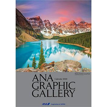 2020年版 ANAカレンダー「グラフィックギャラリー特大版」