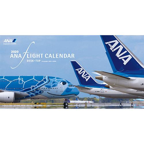 2020年版 ANAカレンダー「卓上絵はがきカレンダー」