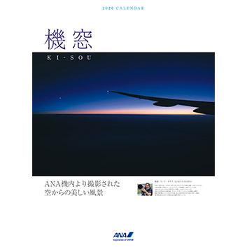 2020年版 ANAカレンダー「機窓カレンダー」