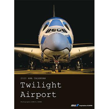 2020年版 ANAカレンダー「Twilight Airport」