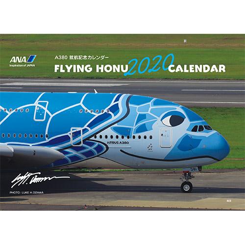 2020年版 ANAカレンダー「ANA FLYING HONU卓上カレンダー 」