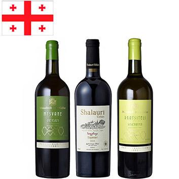 【送料無料】A-styleソムリエが選んだ、伝統的な製法で造ったジョージア(グルジア)ワイン3本セット