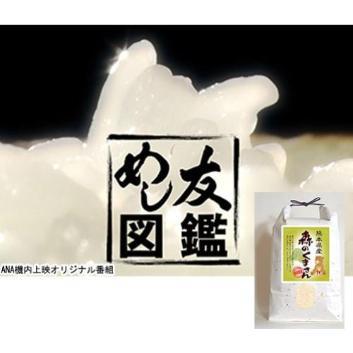 【新米】ANAオリジナル番組めし友図鑑推薦!! 熊本県産 森のくまさん 5kg