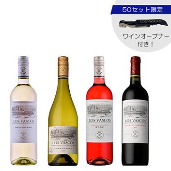 【送料無料】★限定50セットワインオープナー付★ロス・ヴァスコス堪能4本セット