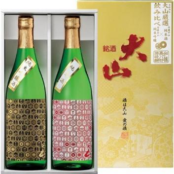 <大山>厳選飲み比べ 純米酒&純米吟醸